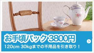 お手頃パック3800円